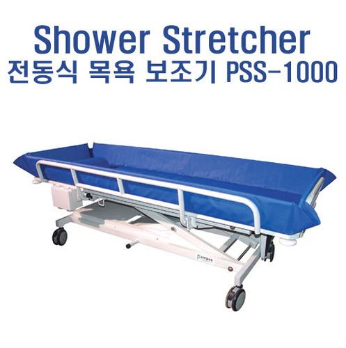 [Pampas] PSS-1000,PSS1000 목욕보조기 유압식샤워트롤리 목욕베드 샤워베드 목욕침대 목욕카 샤워침대 이동목욕카 환자간병침대 환자샤워